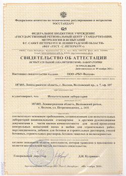 Свидетельство об аттестации испытательной (аналитической) лаборатории